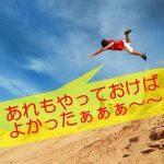 明日やろうはバカやろう!沖縄に住んでいるうちにやっておきたいことを整理してみた!!