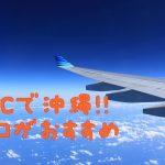 両親が千葉から片道1980円で沖縄に来ました!!ここがおススメLCC♪