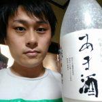【獺祭の甘酒】酒粕メインの甘酒と、米麹メインの甘酒。あなたはどっちが好きですか??