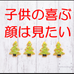 親が「サンタさん」として子供にプレゼントをあげるのが本当に「クリスマス」なのか??